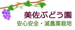 美佐ぶどう園 ぶどう狩り・減農薬栽培